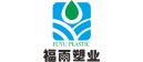 甘肃福雨塑业有限责任公司